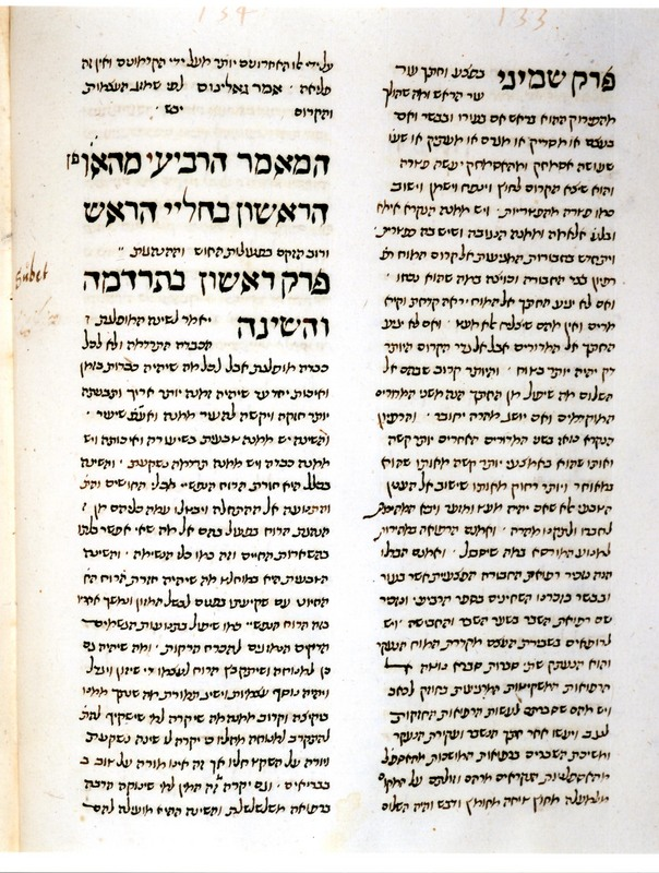 A leaf from the Canon Medicinae of Avicenna